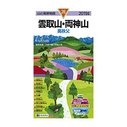 雲取山・両神山 (山と高原地図 2019)