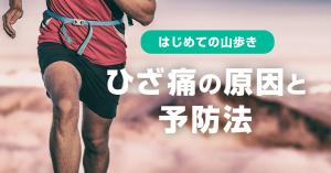 はじめての山歩き ひざ痛の原因と予防法