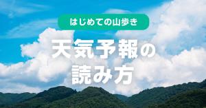 はじめての山歩き 天気予報の読み方