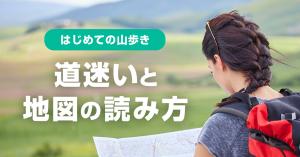 はじめての山歩き 道迷いと地図の読み方・使い方
