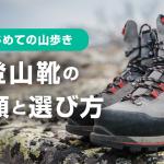 登山靴の種類と選び方