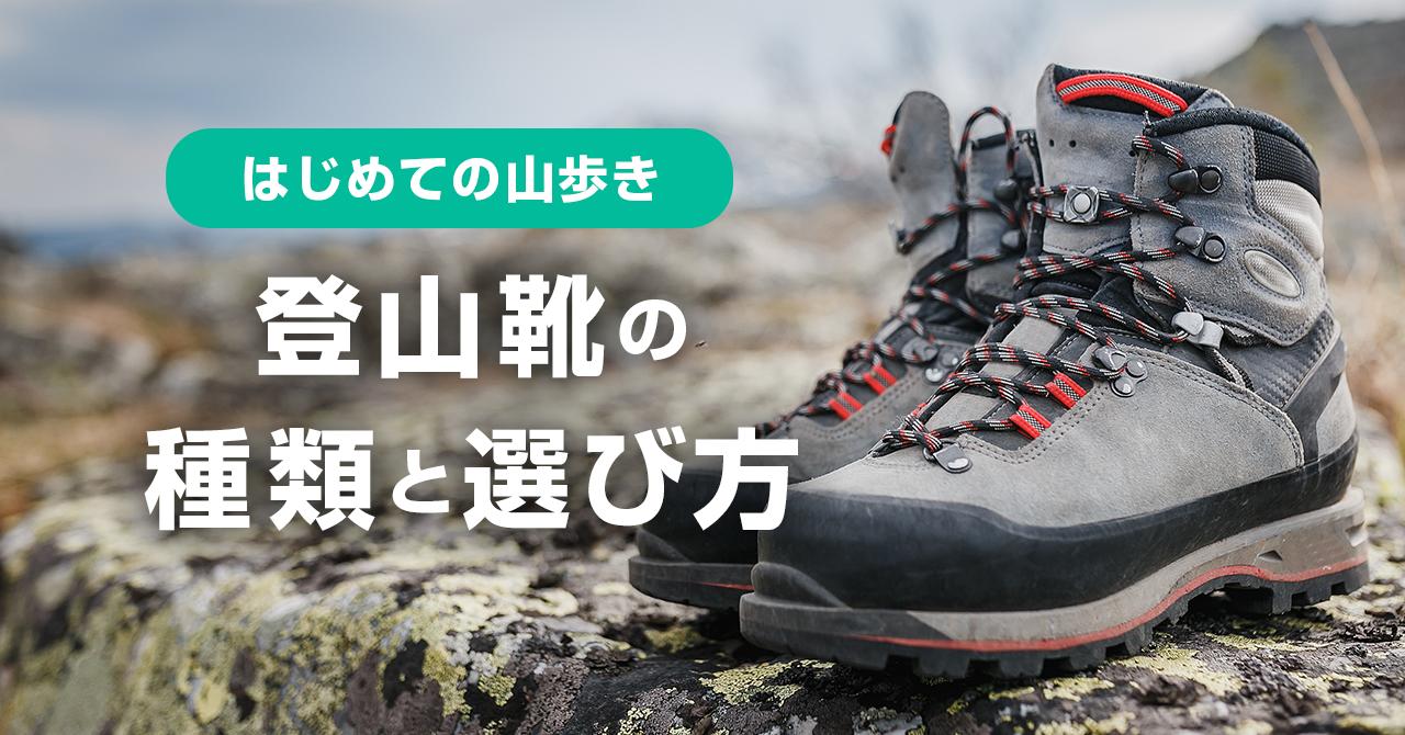 はじめての山歩き 登山靴の種類と選び方のポイント