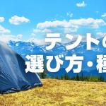 ベストな登山用テントの選び方!用途に合ったテントの種類・設営とは