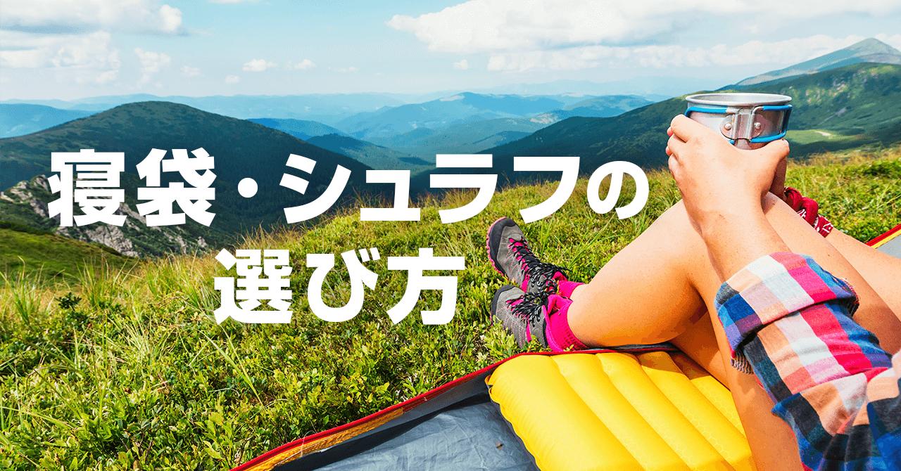 登山の寝袋(シュラフ)の選び方!対応温度で用途に合ったものを選ぶ