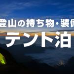 テント泊登山|登山用品・服装の持ち物リスト