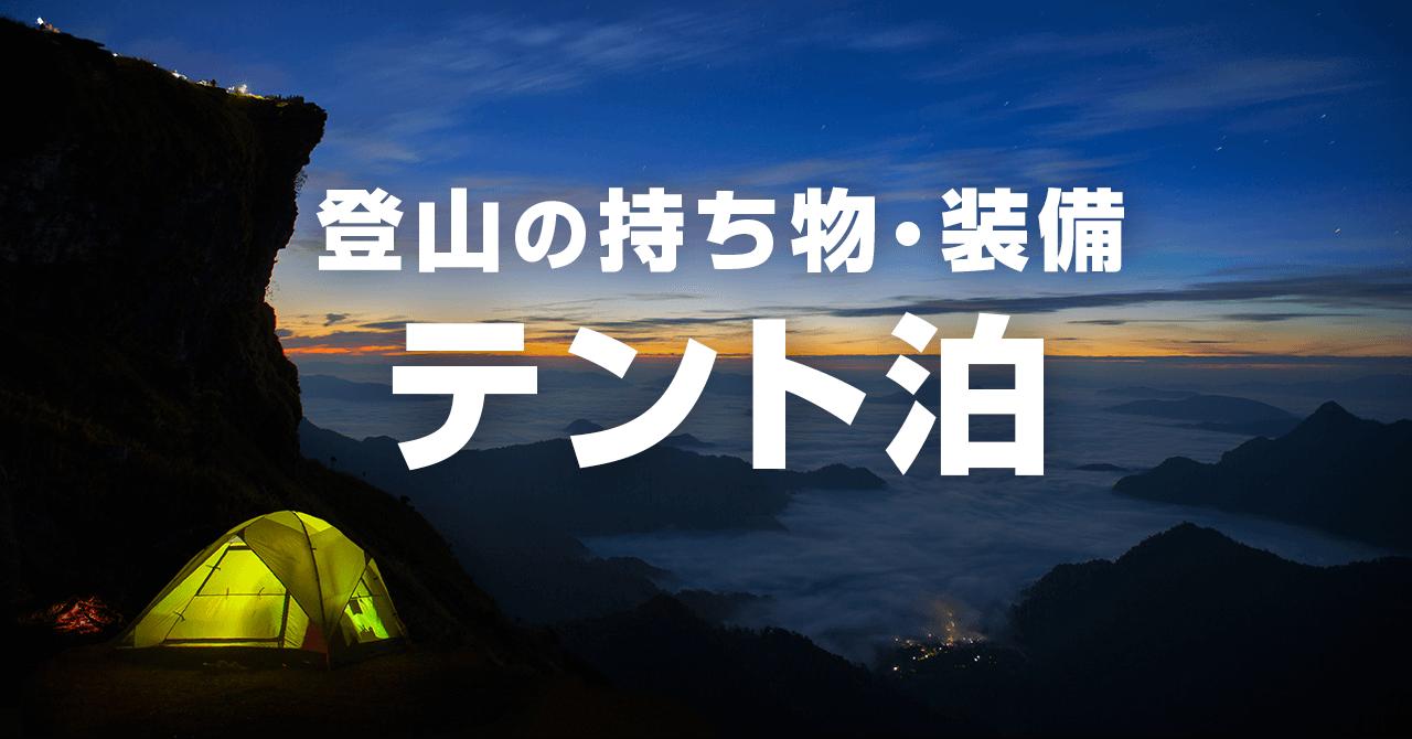 テント泊登山に必要な持ち物リスト(無雪期)!あると便利な道具も紹介