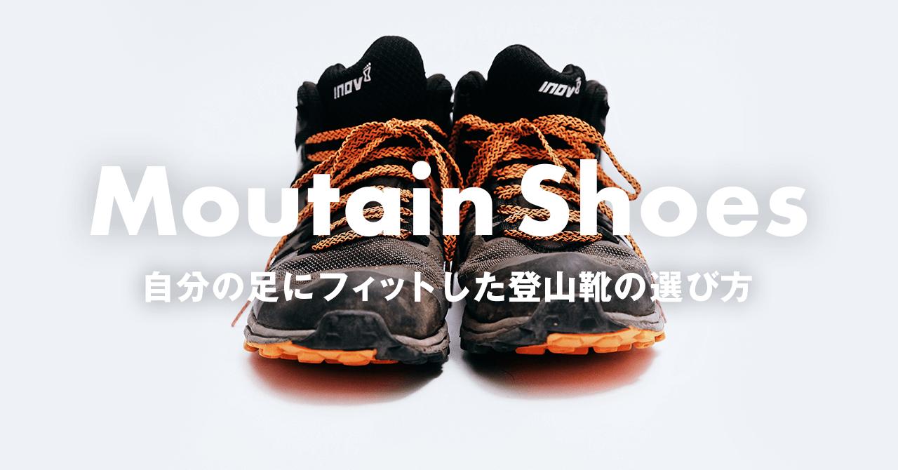 登山靴の選び方 用途から選ぶ靴の種類と自分の足にフィットした靴の選び方
