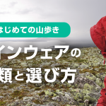 登山用レインウェアの種類と選び方
