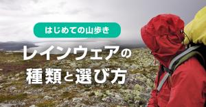 はじめての山歩き レインウェアの種類と選び方