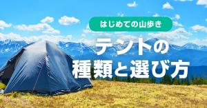 はじめての山歩き テントの種類と選び方