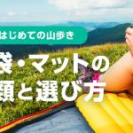 登山用シュラフ・寝袋の種類と選び方