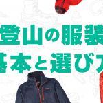 登山服の基本・選び方