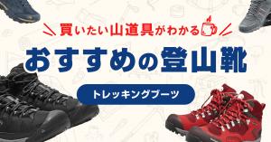 おすすめの登山靴 トレッキングブーツ