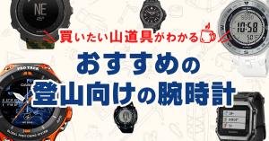 買いたい山道具が分かる!おすすめの登山用時計