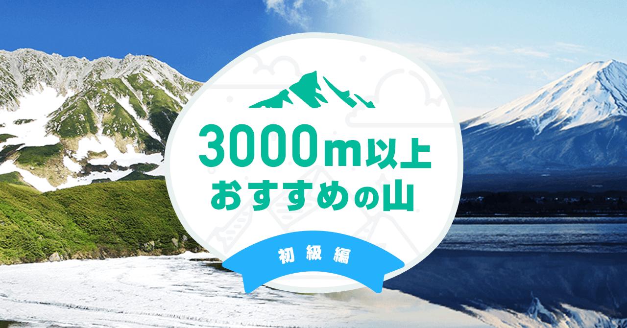 日本の3000m以上の山 初心者でも登りやすい山も紹介
