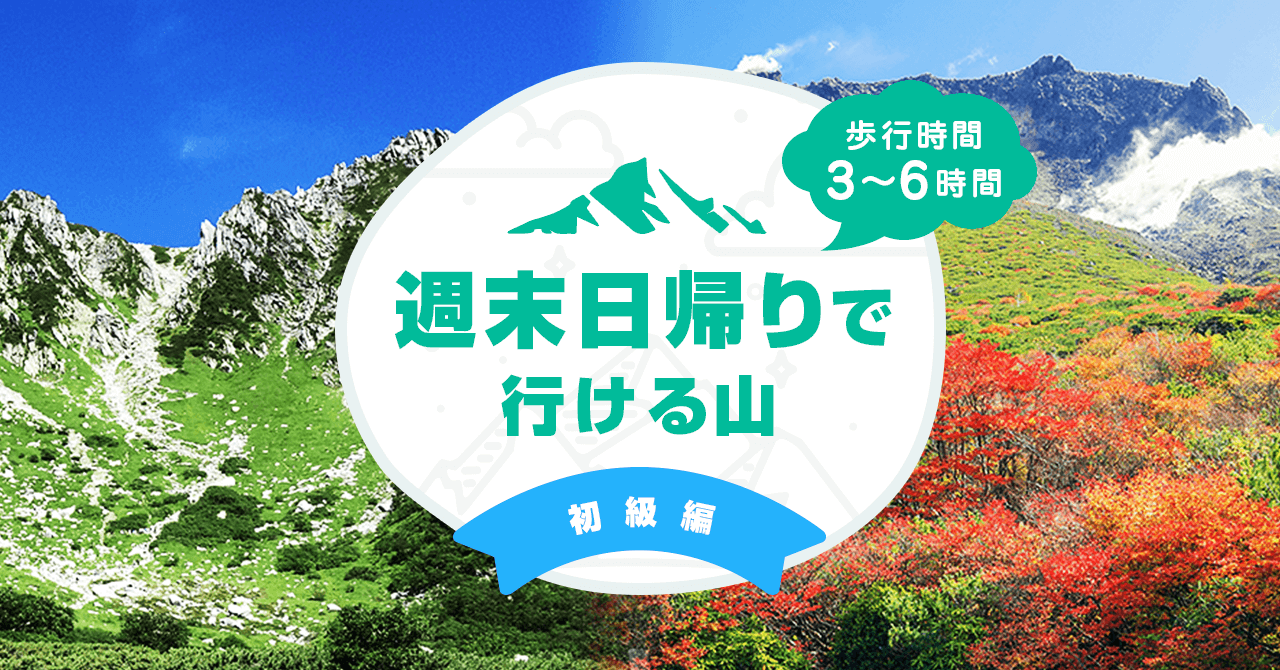 【初級編】週末の日帰り登山におすすめの山 歩行時間3〜6時間