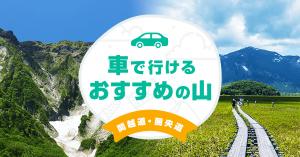 【関越道・圏央道】車で行けるおすすめの山