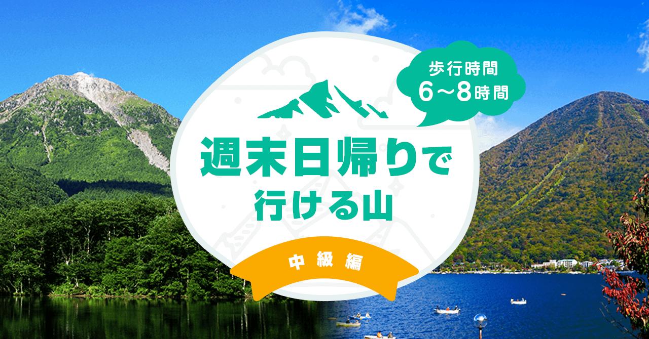 【中級編】週末の日帰り登山におすすめな山 歩行8時間以内
