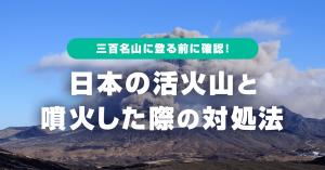 三百名山に登る前に確認!日本の活火山と噴火した際の対処法