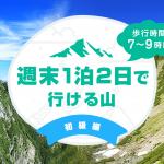 【初級編】週末1泊2日で行けるおすすめの山 歩行9時間以内