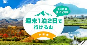 【中級編】週末1泊2日で行けるおすすめの山 歩行17時間以内
