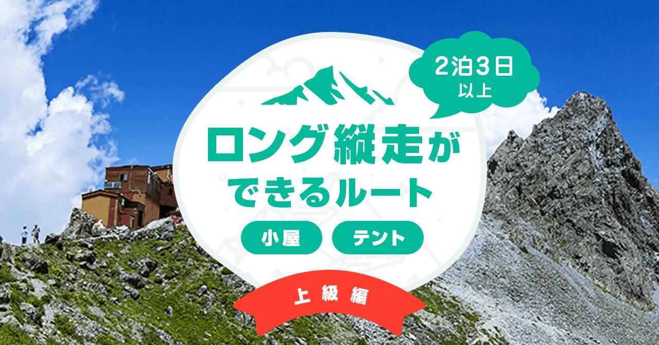 【2泊3日以上】ロング縦走できるおすすめの小屋・テント泊ルート
