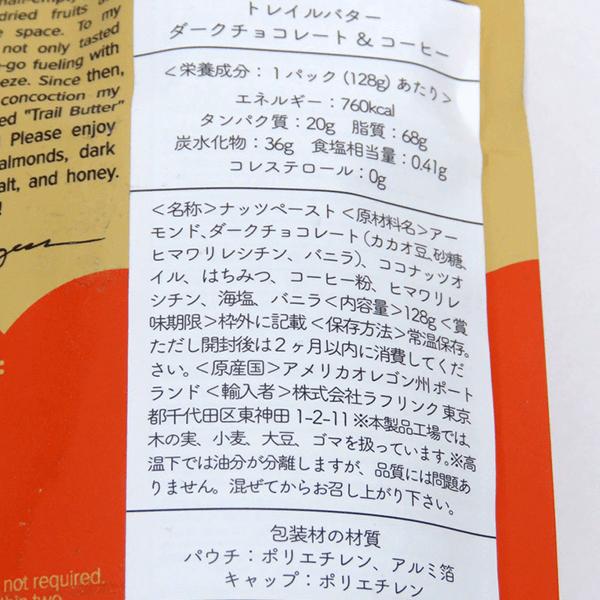トレイルバターの商品イメージ02