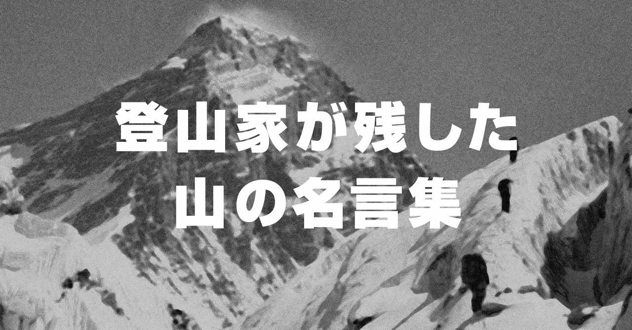 登山家が残した山にまつわる名言!山が好きなら知っておきたい!