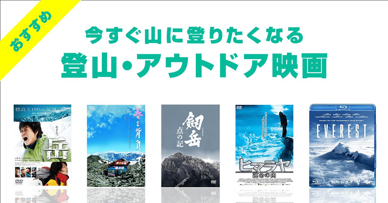 おすすめの登山映画6選!今すぐ山に登りたく映画を紹介!