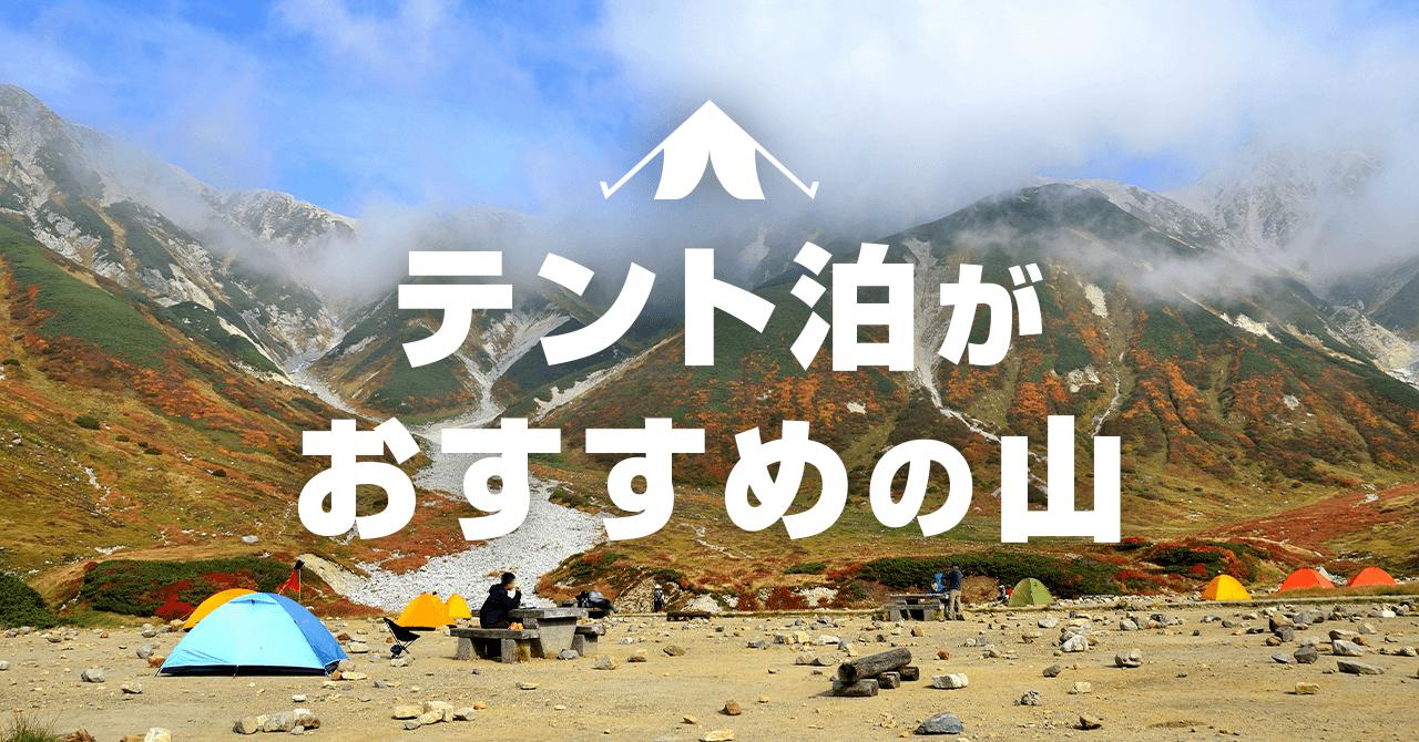 テント泊登山におすすめのテント場!初心者でも安全かつラクに行ける山