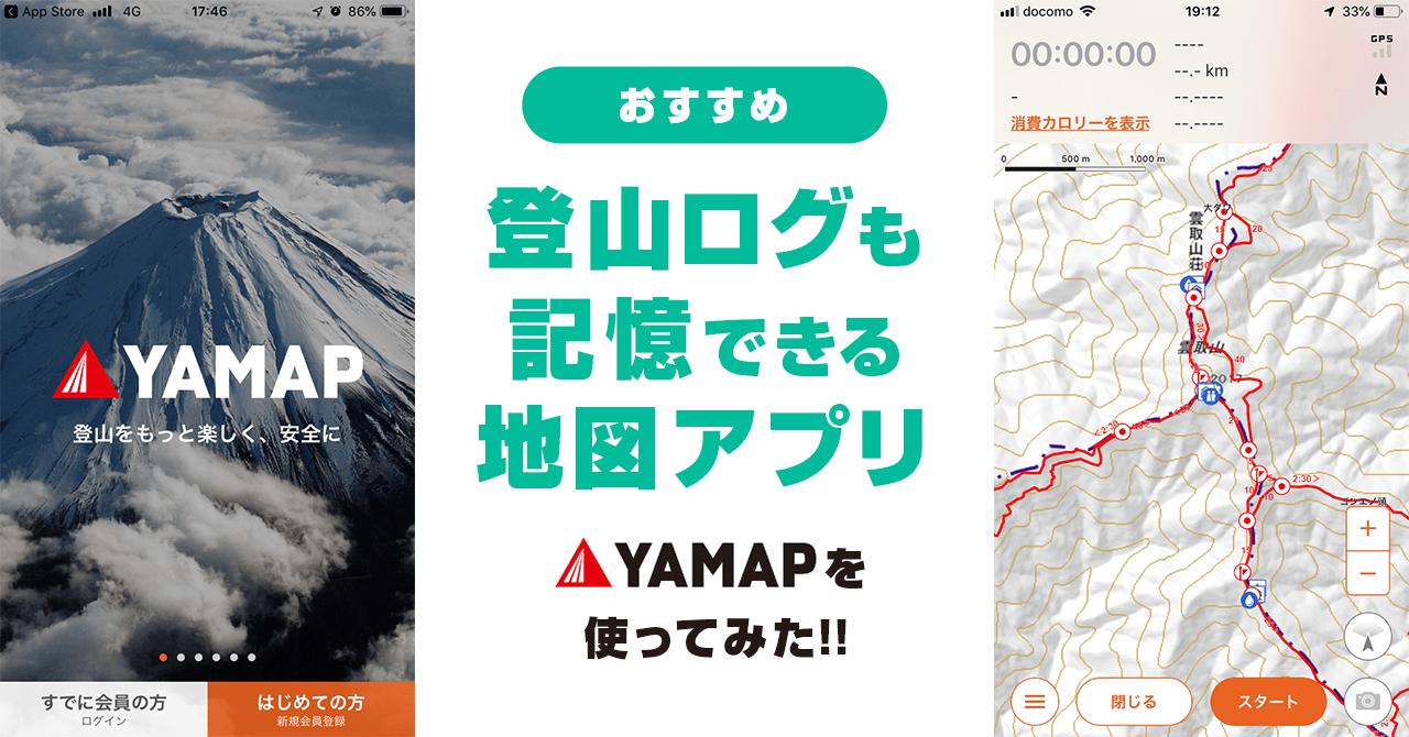 登山ログも記憶できる便利な地図アプリ!YAMAPを使ってみた