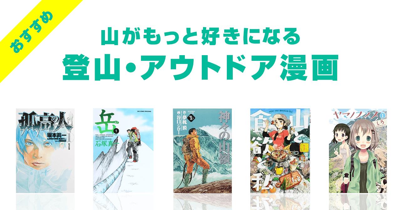 登山・アウトドア漫画のおすすめ5選!登山がもっと好きになる!