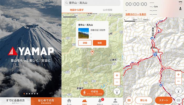 登山の地図アプリが主にできること!YAMAP(ヤマップ)の特徴とは?