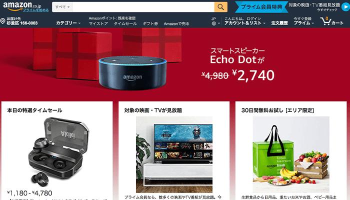 アマゾン(Amazon)
