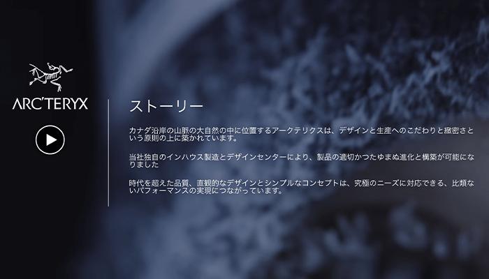 アークテリクス(Arc'teryx)とはのイメージ