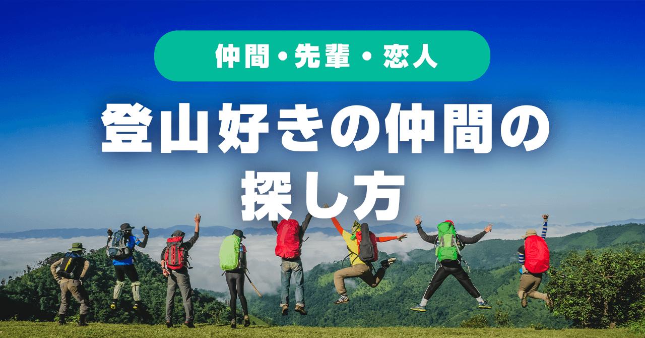 登山好きの仲間の探し方!動機に応じた仲間の見つける6つ方法