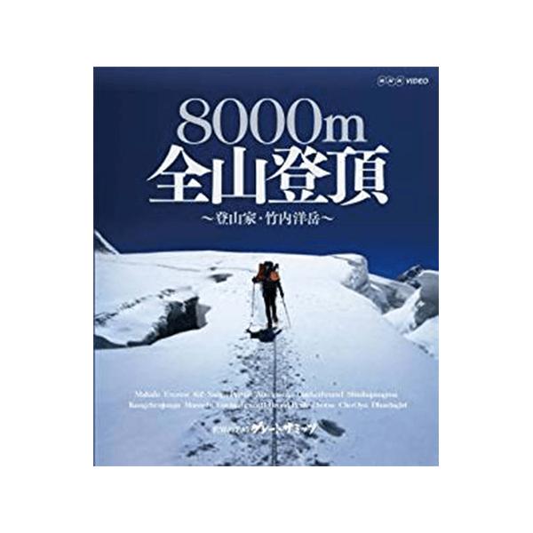 世界の名峰 グレートサミッツ 8000m 全山登頂 ~登山家・竹内洋岳~