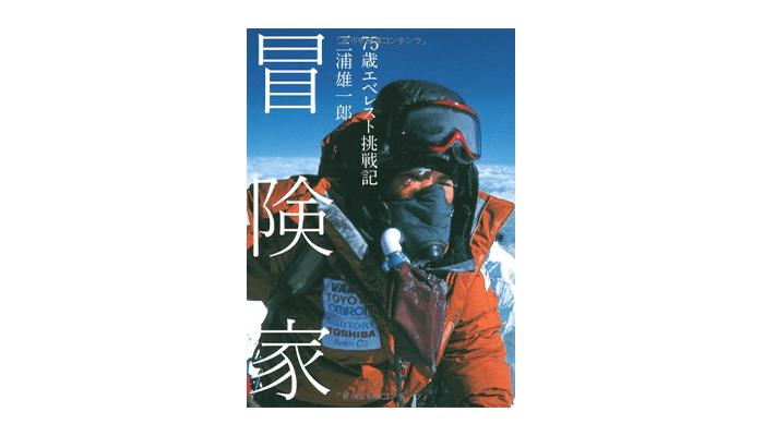 三浦 雄一郎(みうら ゆういちろう)のイメージ