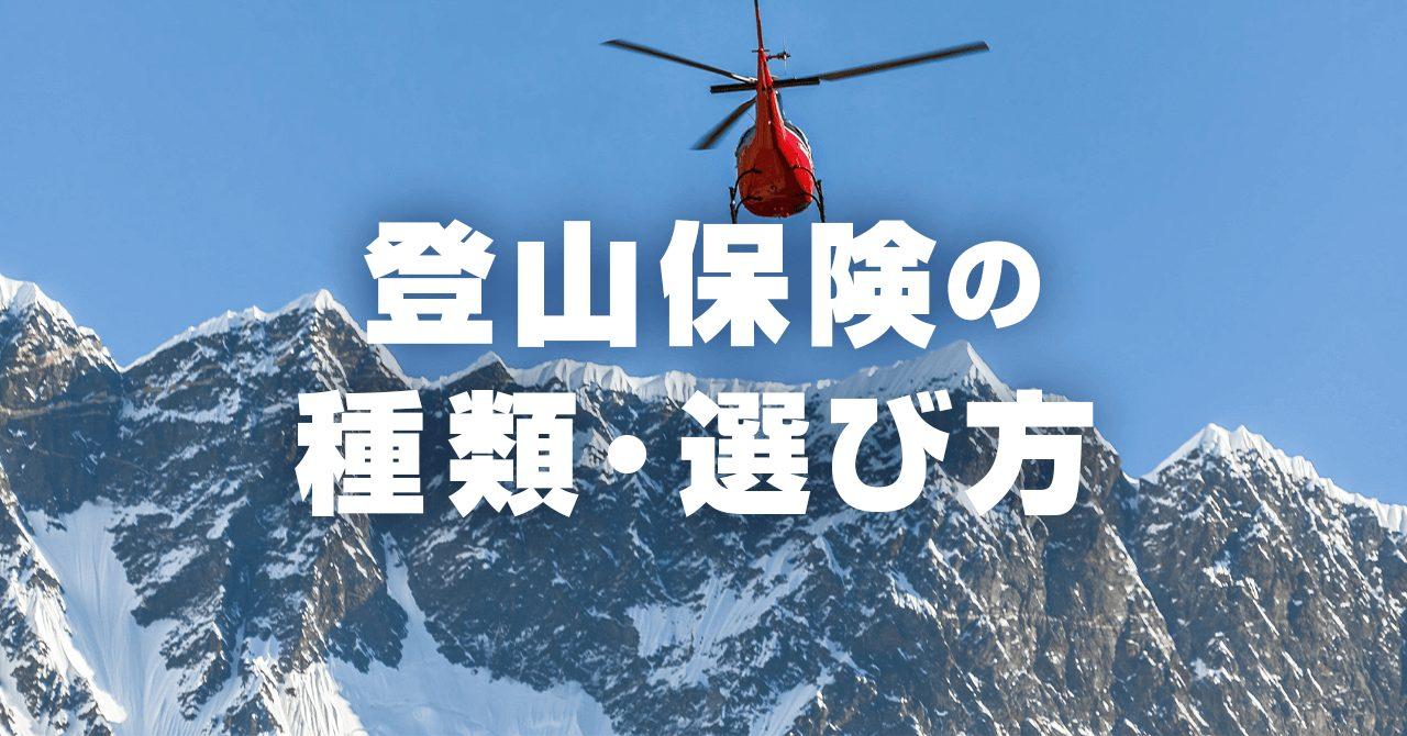 登山初心者のための山岳保険の選び方!用途・補償内容別に保険を紹介