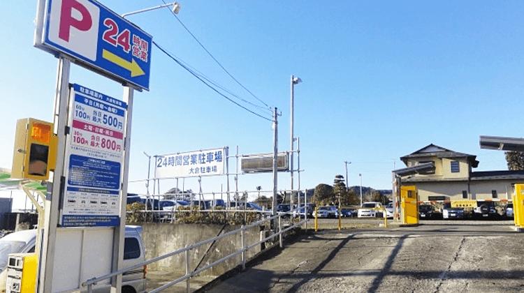 大倉駐車場(民間)