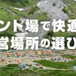 登山でテント生活を快適にする設営場所の選び方