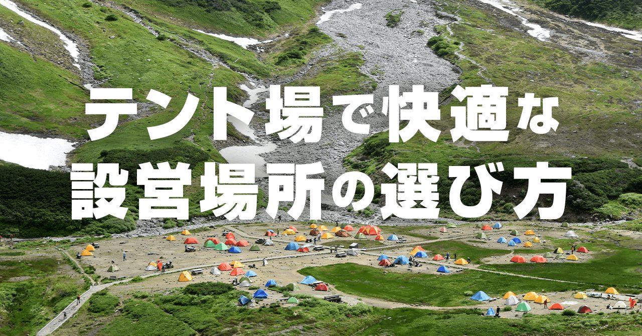 登山でテント生活を快適にする設営場所の選び方!NGな設営場所とは