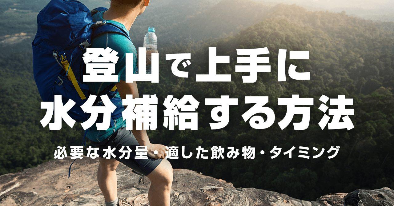 登山の上手に水分補給する方法!必要な水分量・適した飲み物・タイミング