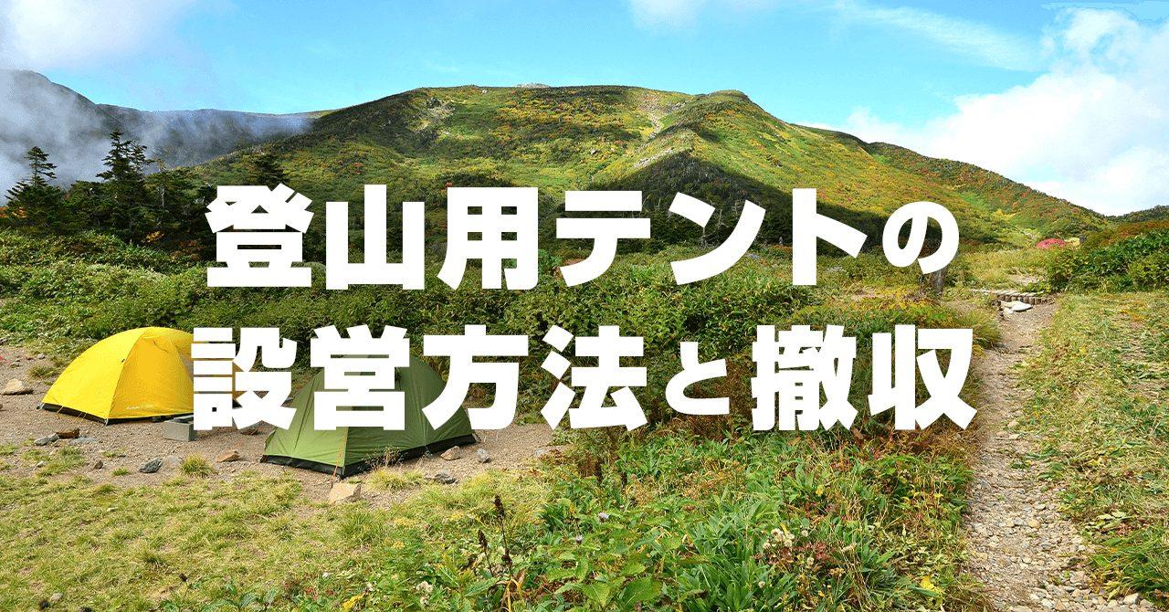 登山用テントの張り方と撤収手順と注意点!悪天候時の対応方法も解説