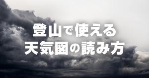 登山で使える天気図の読み方!気象遭難を防ぐ天気の基礎知識