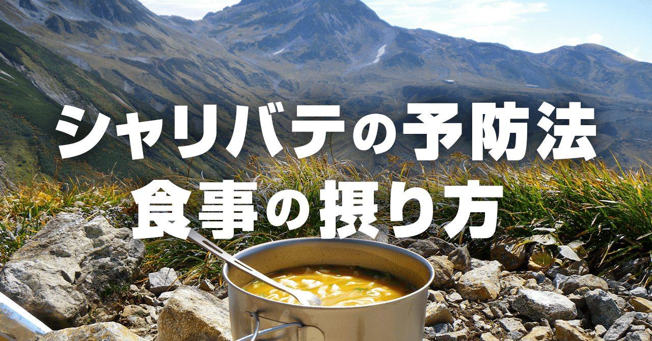 登山中にシャリバテを起こさない予防法!ゆっくり歩いて、食べて、飲もう!