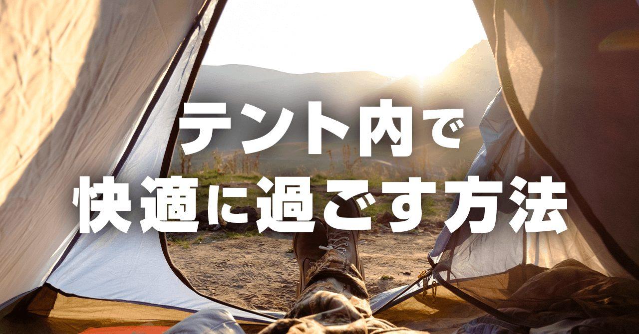 テント泊登山を快適に過ごす方法!レイアウト内のコツと悪天候時の対策