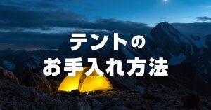 登山用テントのお手入れ方法!乾燥と汚れの除去、適切な保管が大切