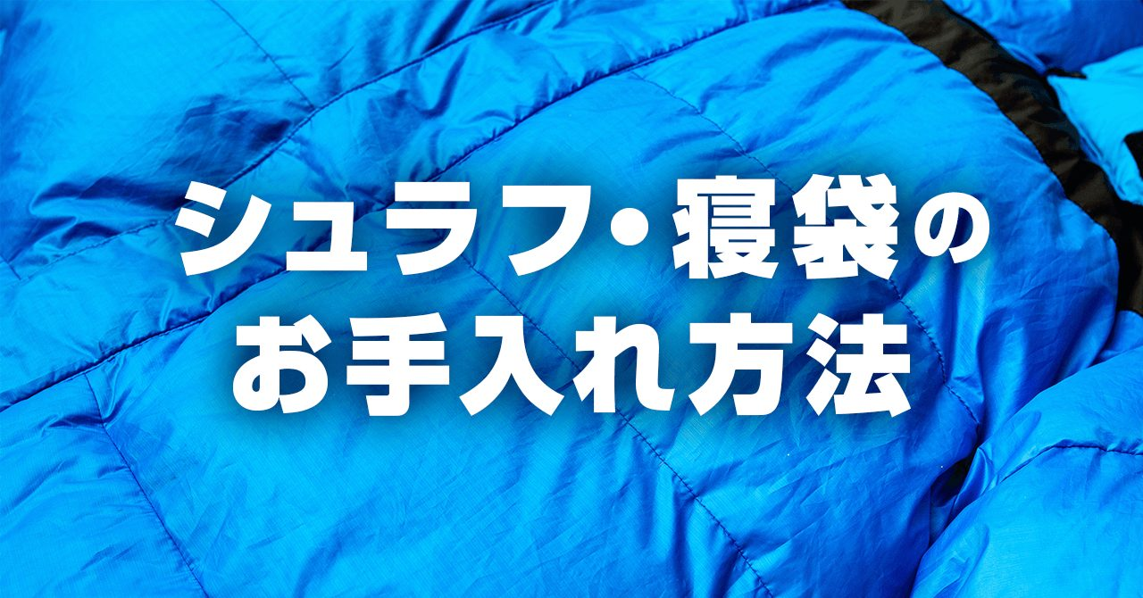 シュラフ・寝袋のお手入れ方法(化繊・ダウン)!汚れが気になったら丸洗い