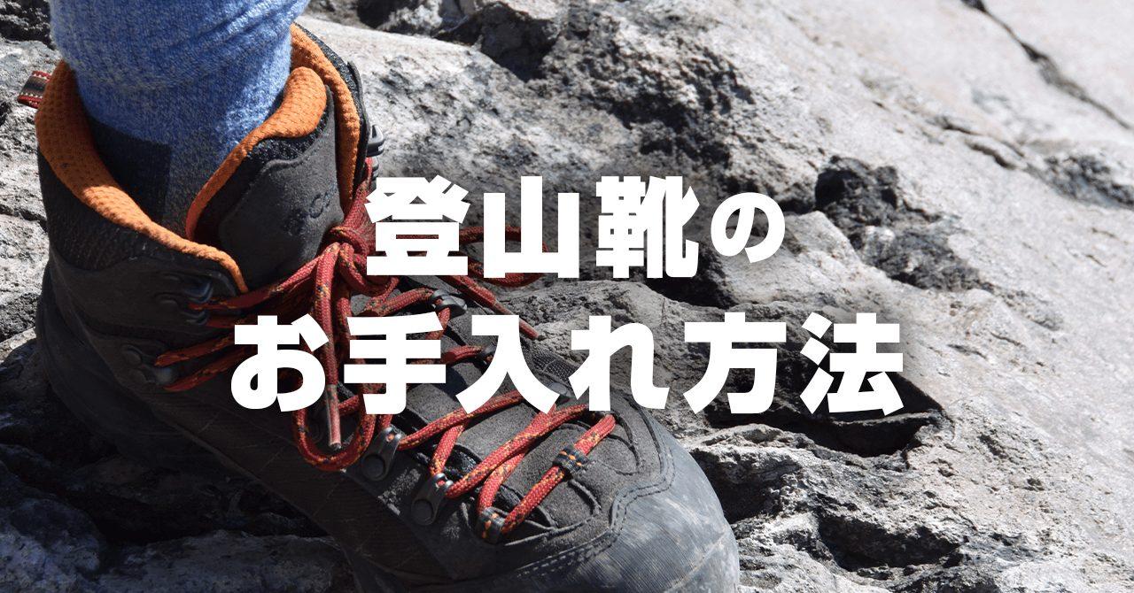 登山靴のお手入れ・メンテナンス!革製と布革製をケア方法の違いと保管方法